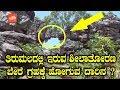 ತಿರುಮಲದಲ್ಲಿ ಇರುವ ಶೀಲಾತೋರಣ ಬೇರೆ ಗ್ರಹಕ್ಕೆ ಹೋಗುವ ದಾರಿನ ? | Silathoranam Tirumala Hills Secrets Kannada