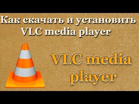 VLC Media Player скачать -
