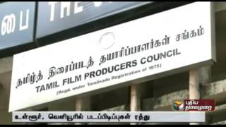 Tamil film shooting cancel from today (july27)