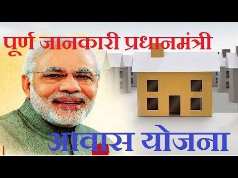 पूर्ण जानकारी प्रधानमंत्री आवास योजना, लोन योजना ? pradhan mantri awas yojana online form 2017
