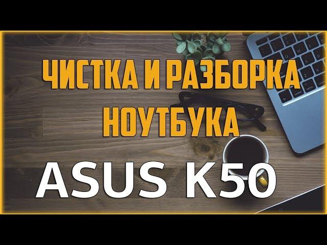 👍🏻 Чистка ноутбука ASUS K50 / 🛠 Как разобрать ноутбук самостоятельно? (Disassemble and Cleaning)