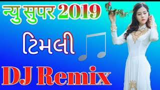 MP3 SONG TIMLI GUJRATI FAST DOWNLOAD 2019 NEW TIMLI SONG DJ MIX 2019