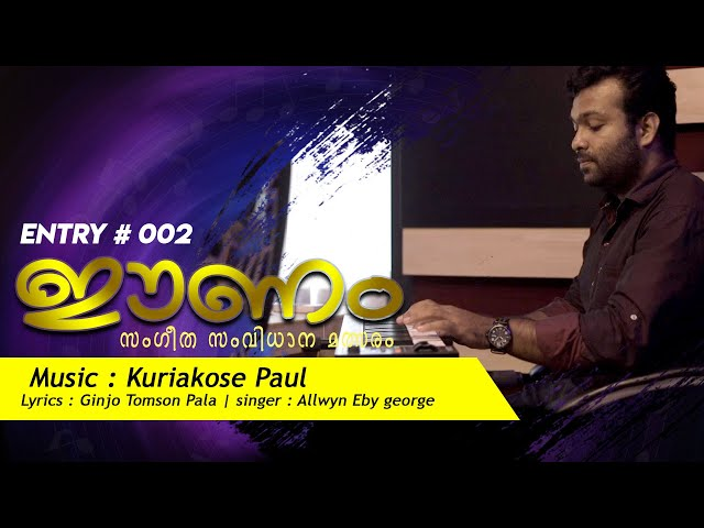 Eenam Music Direction Contest - #002 Music Director - Kuriakose Paul - Ben's Music Oven