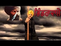Download BHINDRANWALE - Kulbir jhinjer new song MP3 song and Music Video
