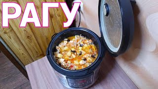 Как готовить овощное рагу с мясом в мультиварке без жарки