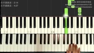 「鋼琴教學」不許你注定一人-Dear Jane 「右+左 分手 慢速版」 (附琴譜)