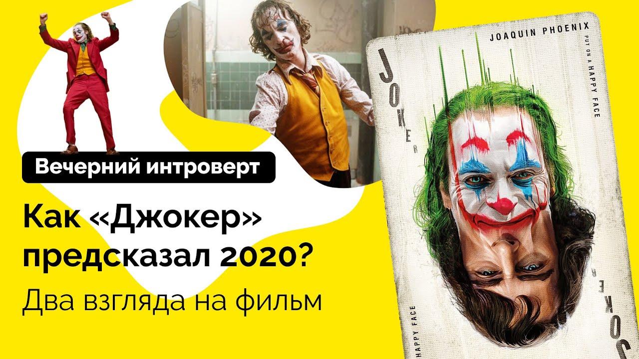 Как «Джокер» предсказал 2020? Два взгляда на фильм - YouTube