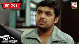 Crime Patrol - ক্রাইম প্যাট্রোল - Bengali   Ep 791 - Mirage (Part-2) - 24th March, 2018
