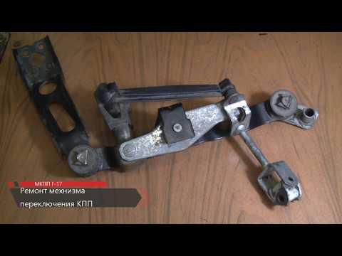 Устранение люфта кулисы КПП F-17