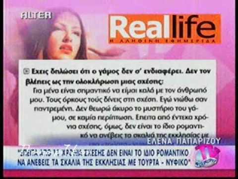 Helena Paparizou - Real Life Interview 2010 (Various Videos)