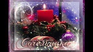 С Рождественским Сочельником! Красивое видео-поздравление