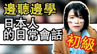 【日語入門會話】 日本人日常會話 日語腔調口語 日文口語 邊聽邊學 | Japanese Conversation Beginner | TAMA CHANN
