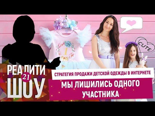 Стратегия продажи детской одежды в интернете