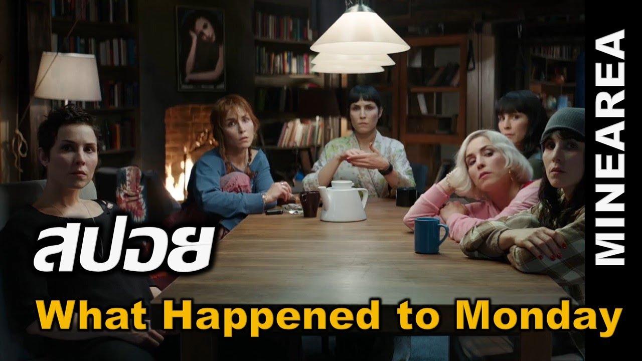 Download สปอยหนัง แฝด 7 คนกับพี่สาวที่หายไป ในโลกที่ขาดเเคลนอาหาร I What happened to monday I MINEAREA