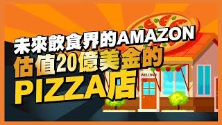 [生意思维] 飲食界 AMAZON 估值20億的 PIZZA 店 (廣東話 | 中字)