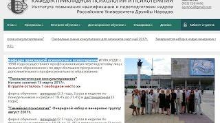 Дистанционное обучение в ИППК РУДН (psy-master.ru) | ВидеоОбзор кабинета ИППК РУДН