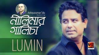 Nilimar Galicha Ashiquzzaman Tulu Feat Lumin Mp3 Song Download