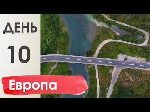 Сербия и отдых в Черногории MG-O Турфирма Старый город