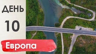По Европе на машине, день 10 - Черногория и Сербия | 8000 км и 14 дней(На что снимали: dji osmo x3 и iphone 6. В этот раз мы решили отправиться в путешествие по Балканам и близлежащим стра..., 2017-01-19T20:43:06.000Z)