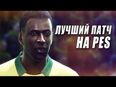 ЛУЧШИЙ ПАТЧ НА PES - ОБЗОР