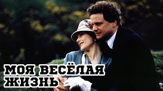 Моя веселая жизнь (1999) «My Life So Far» - Трейлер (Trailer)