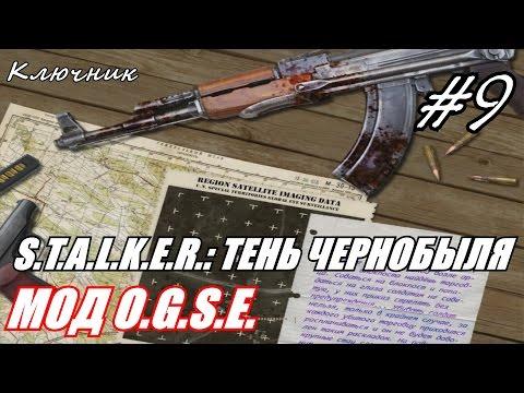 S. T. A. L. K. E. R.: Тень Чернобыля (МОД O. G. S. E.). Серия 9 - Полтергейст!