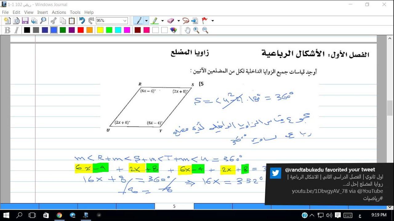 رياضيات اول متوسط كتاب التمارين الفصل الدراسي الثاني