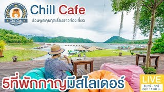 Chill Cafe : 5 ที่พักแพกาญจนบุรี มีสไลเดอร์ลงน้ำ เย็นชุมฉ่ำ ลื่นปรื๊ดดดได้เลยทั้งวัน!