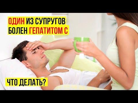 Что делать, если один из супругов болен гепатитом С?
