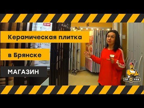 Купить керамическую плитку в Брянске   Магазин керамической плитки   Керамическая плитка для ванной