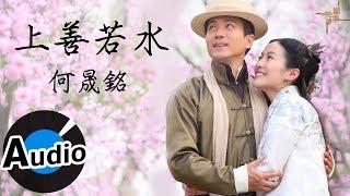 何晟銘 + 向鷹 - 上善若水 (官方歌詞版) - 電視劇《國色天香》片頭曲男生版
