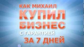 Купить бизнес в санкт-петербурге(http://www.macrobiz.ru Звоните: +7(921)561-89-84 1. Мы работаем без комиссии. Поэтому мы НЕ заинтересованные в продаже..., 2012-06-28T12:00:07.000Z)