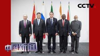 [中国新闻] 习近平出席金砖国家领导人会晤 | CCTV中文国际