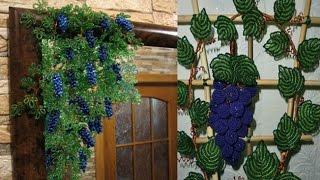 Виноград из бисера