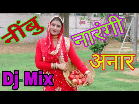 Dj Remix || नींबू नारंगी अनार || SR-2482 SAHIN Full hd mewati song 2018 || मेरा सुसरा ने बाग लैगायो
