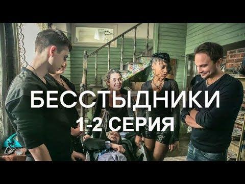 Бесстыдники новый телесериал Премьера! НТВ