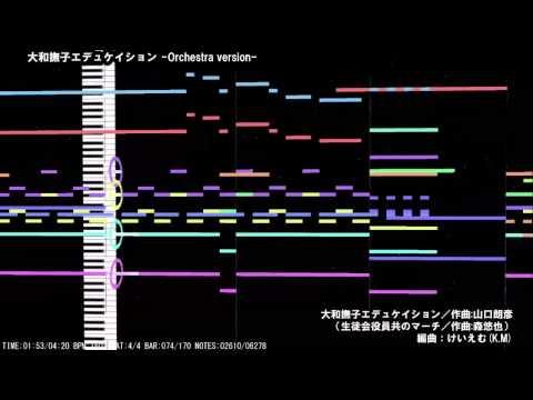 大和撫子エデュケイション オーケストラアレンジ off vocal ver