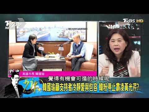 黃光芹專訪反被網民圍剿放話對兒子不利 李永萍提醒韓國瑜:聲勢高政治人物走在很兇險的道路