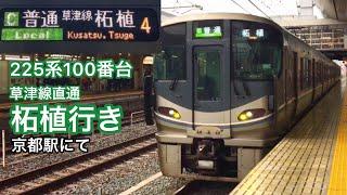 【草津線直通】225系100番台U5編成 普通 拓殖行き 京都駅にて
