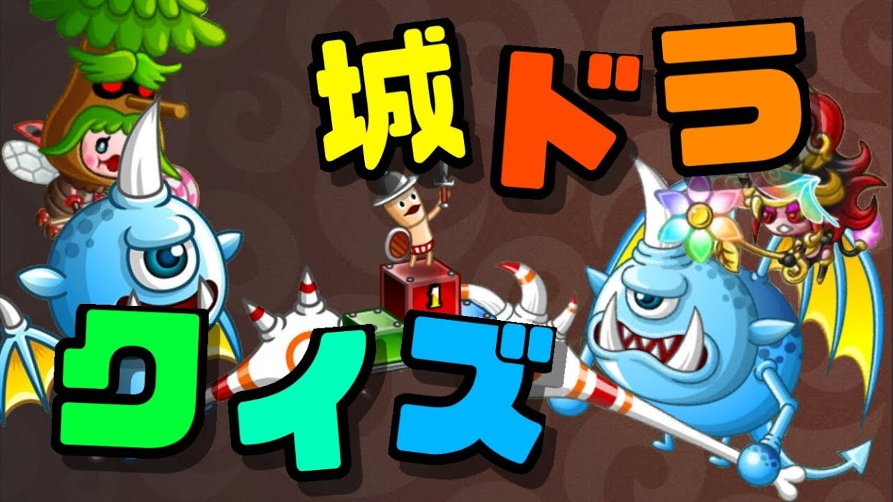 概要欄要チェック!!【城ドラ】誰でも参加OK!城ドラクイズやっていこう!!【城とドラゴン|タイガ】