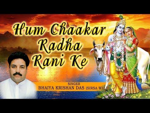 Hum Chaakar Radha Rani Ke..Radha Krishna Bhajans By Bhaiya Krishan Das I Audio Songs Juke Box