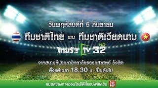 ร่วมเชียร์ช้างศึกไทยฝ่าสมรภูมิฟุตบอลโลก-2022-5-ก-ย-62-18-30-น-เป็นต้นไป