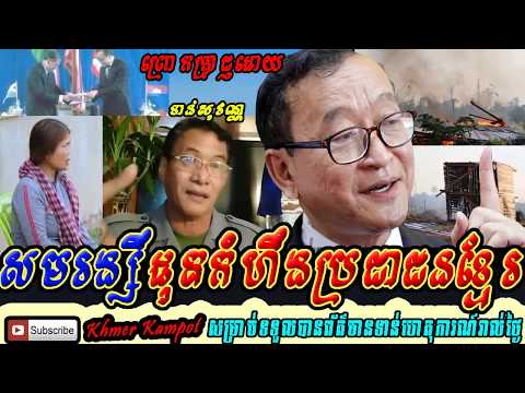 Khan sovan - Sam Rainsy make people angry government, Khmer news today, Cambodia hot news, Breaking