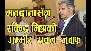 रविन्द्र मिश्रलाई मतदाताको कडा प्रश्न..,हेर्नुहोस् रविन्द्रको जवाफ   Rabindra Mishra