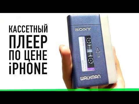 """Плеер """"с кассетой"""" по цене IPhone"""