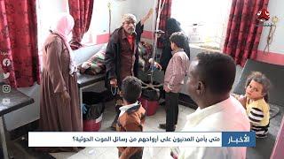 متى يأمن المدنيون على أرواحهم من رسائل الموت الحوثية ؟