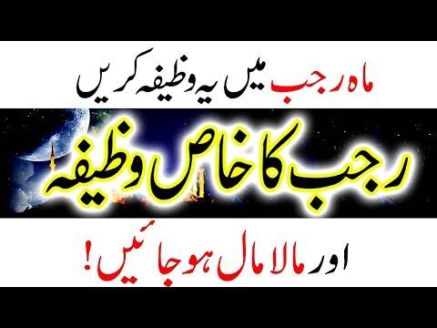 Rajab ka wazifa In Urdu Hindi Maala Maal Dolatmand Or Ameer HOne Ka Amal Wazifa Peer e Kamil Wazaif