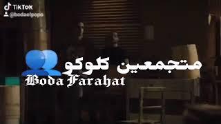حالات واتس شاشة سوداء مهرجان (متجمعين كلكو والغل علي وشكو)