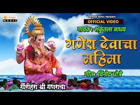 ganesh-devacha-mahima- -official-video- -ganesh-chaturthi-special- -shakuntala-jadhav--orange-music