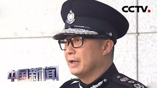 [中国新闻] 香港新任警务处处长邓炳强举行记者会 邓炳强:将坚守岗位打击暴力 尽快恢复社会秩序 | CCTV中文国际